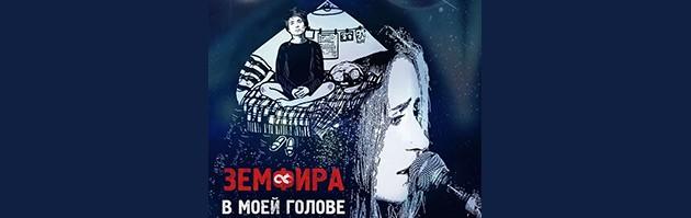 Tribute show: Zemfira in my head