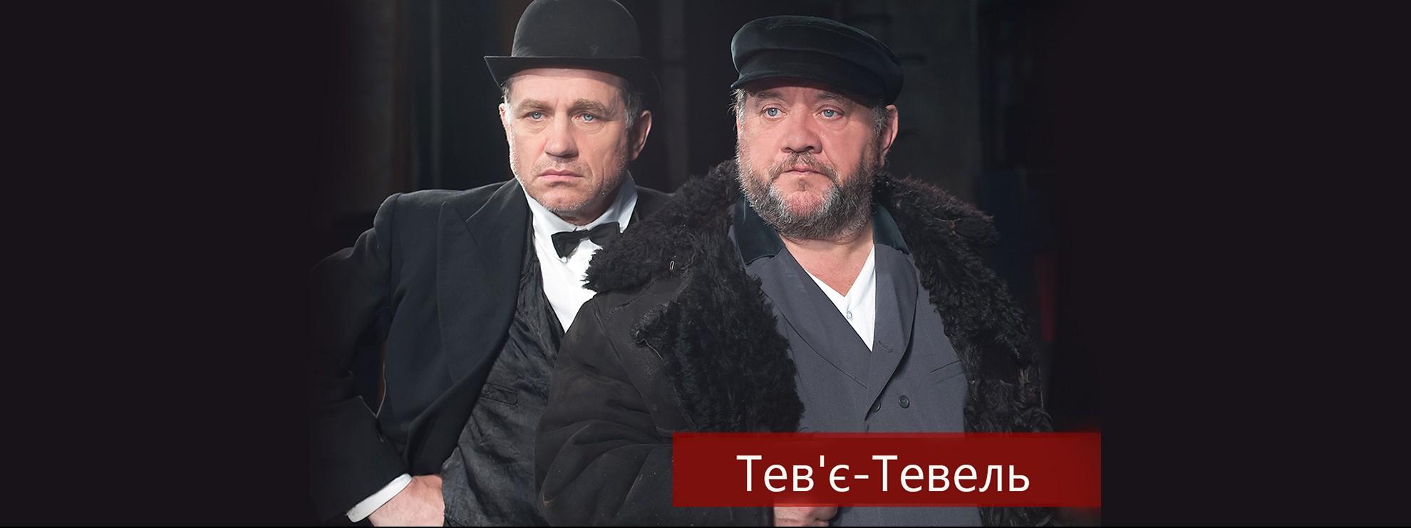 event Tevye-Tevel