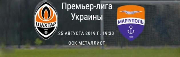 Прем'єр ліга України: Шахтар (Донецьк) — Маріуполь (Маріуполь)