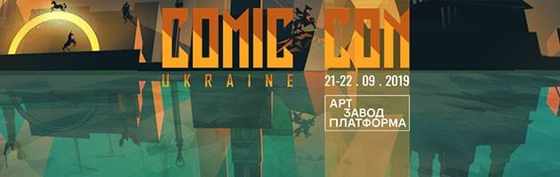 Comic Con Ukraine (Комик Кон Юкрейн) 2019