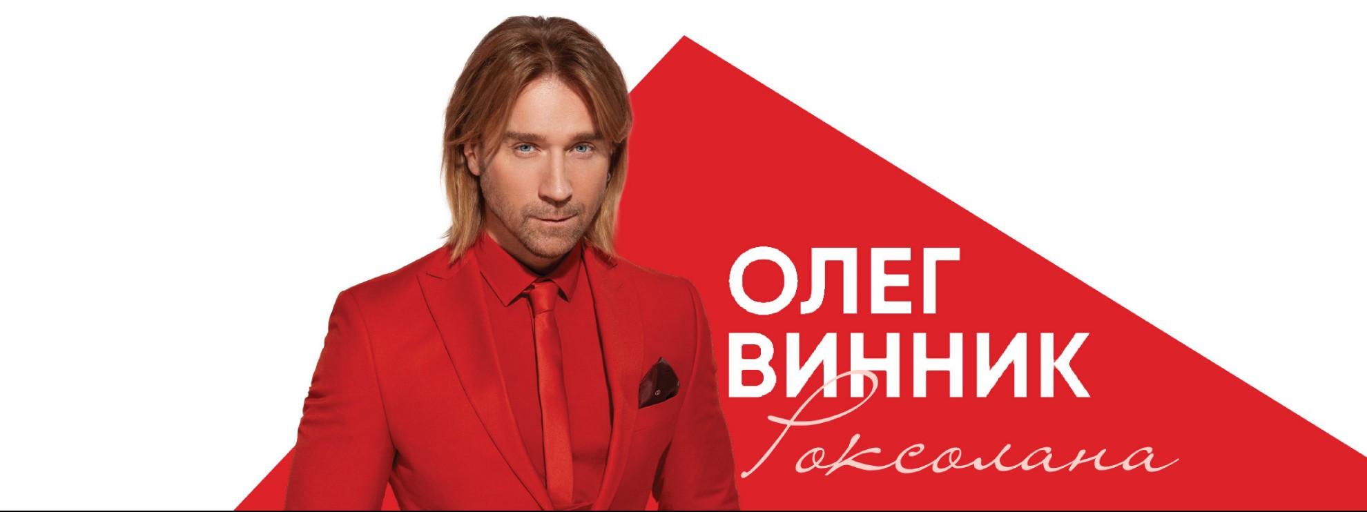 "event Oleg Vinnik. Tour ""Roksolana"""