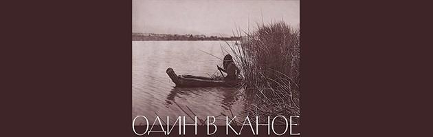 Odin v kanoe. Great summer concert