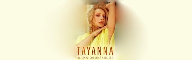 Tayanna (Таянна). Великий сольний концерт