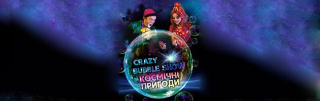 Crazy Bubble Show (Крэйзи Бабл Шоу) «Космические приключения»