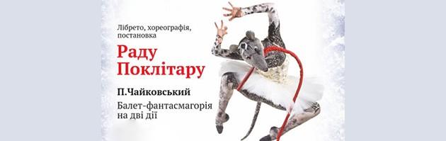 Kyiv Modern Ballet. Лускунчик. Раду Поклітару (Київ Модерн Балет)