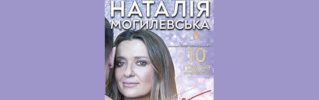 Natalya Mogilevska