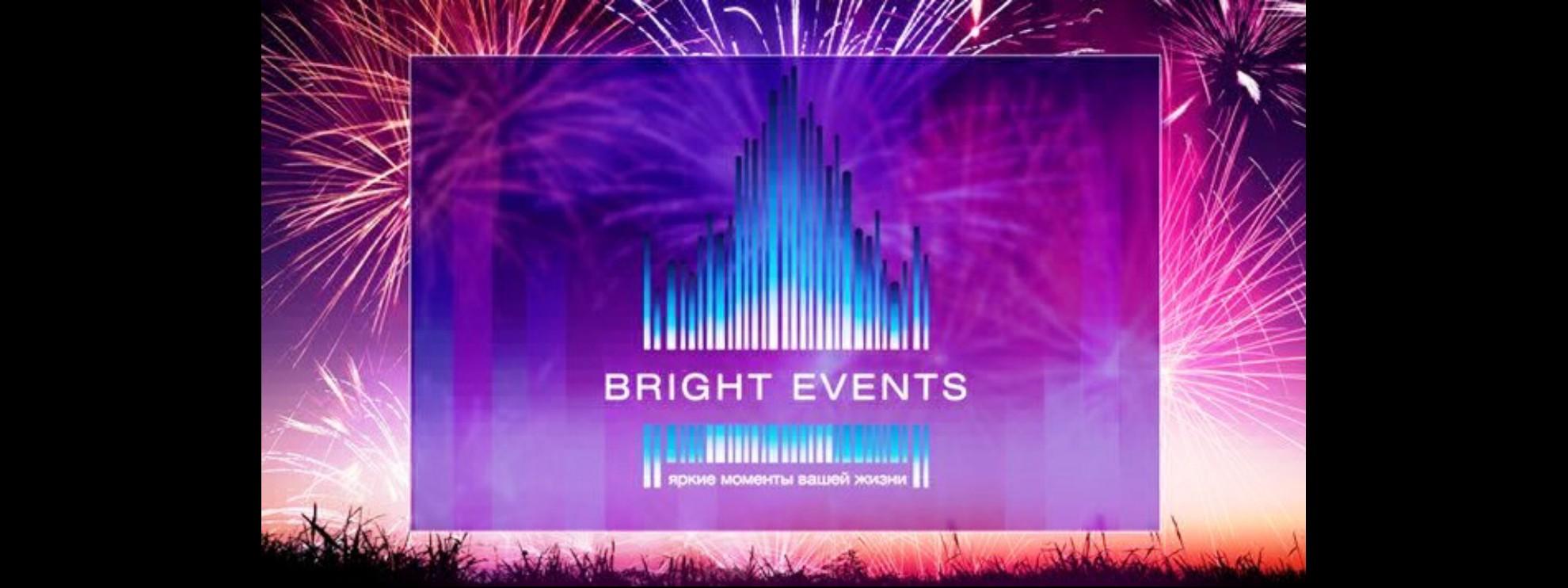 виконавець Агентство свят Bright Events (Брайт Івентс)
