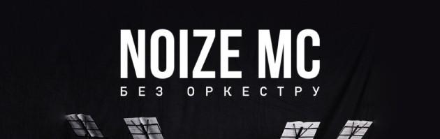 Noize MC (Нойз ЭмСи) Без оркестра