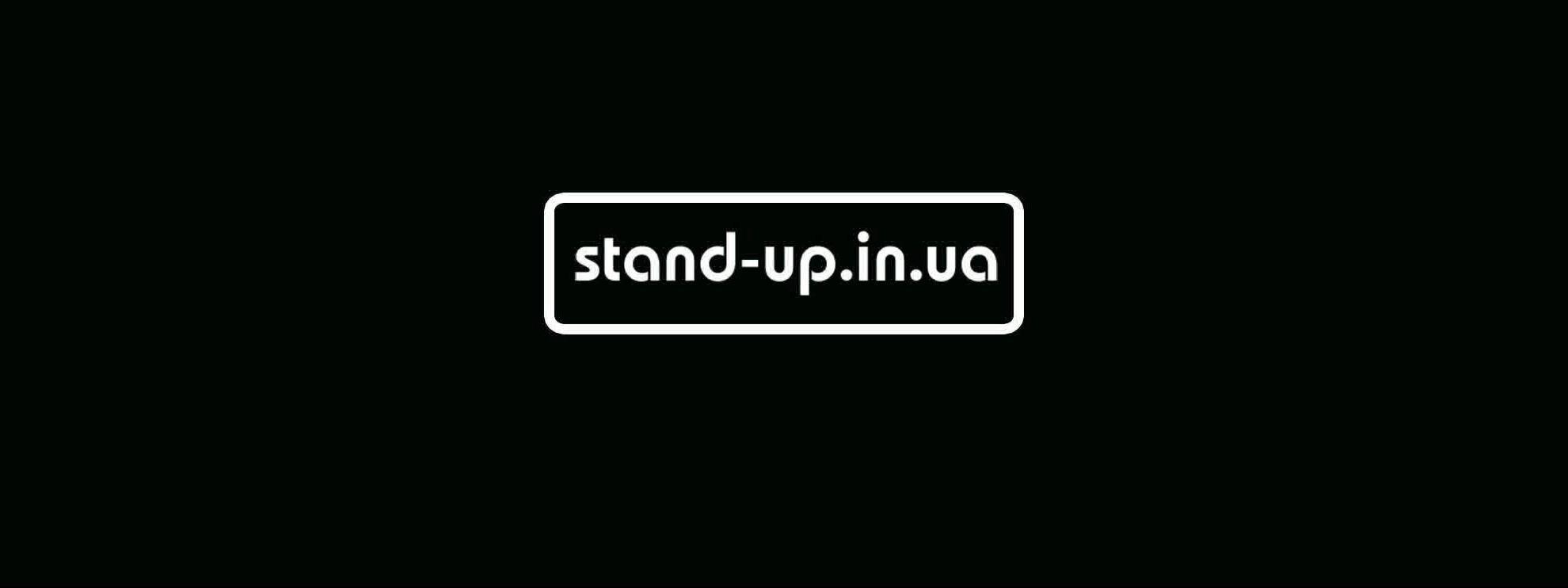 виконавець STAND-UP IN UA (Стенд Ап Ін Юа)