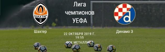 Shakhtar vs Dynamo (Zagreb)