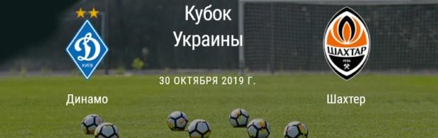 Ukrainian Cup. Dynamo vs Shakhtar