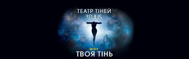 Театр Теней «Teulis» (Теулис): Шоу «Твоя тень»