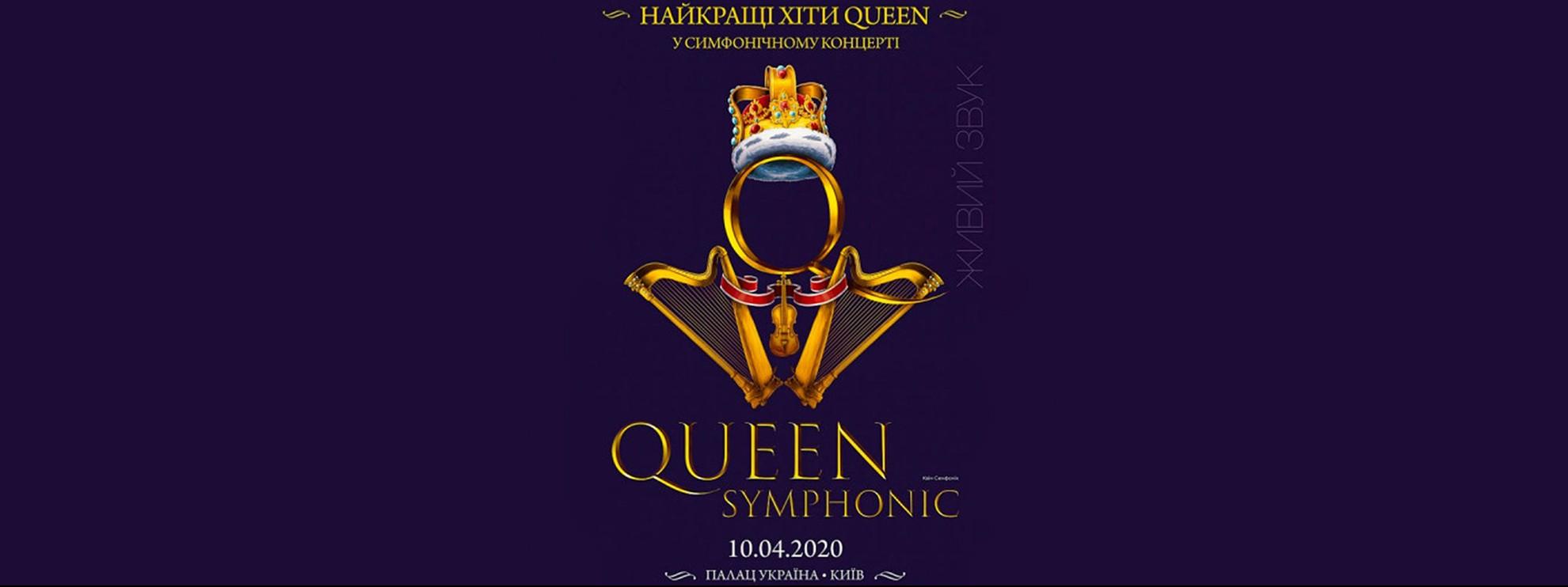 исполнитель Queen Rock and Symphonic (Квин Рок энд Симфоник)