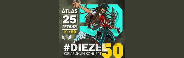 #DIEZEL50. Юбилейный концерт (Дизель 50)