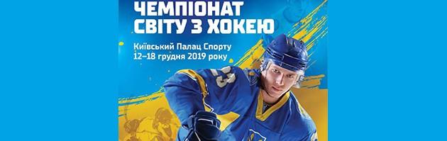 2020 IIHF World Junior Championships Division 1 Group B