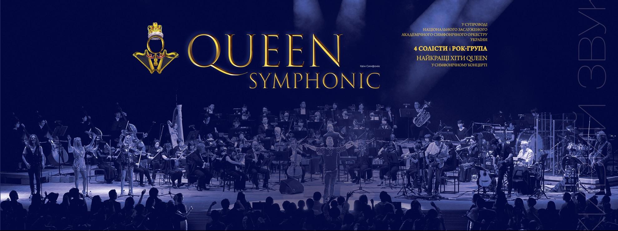 event Queen Symphonic
