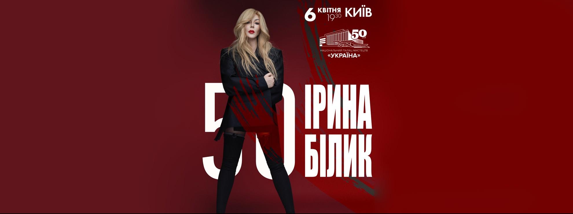 событие Ирина Билык. Юбилейный концерт. Телесъемка