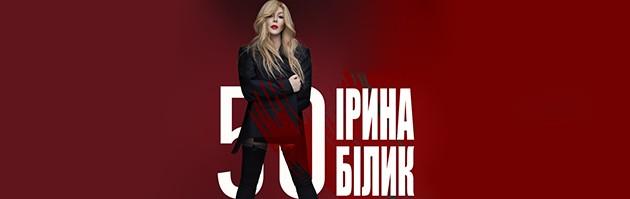 event Irina Bilyk. Anniversary concert