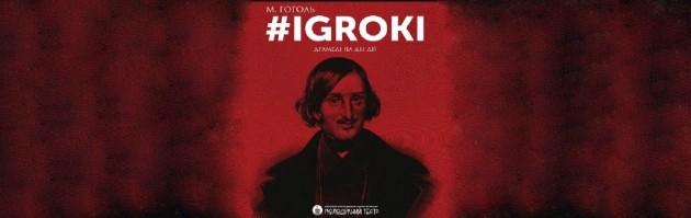 #IGROKI (Игроки)