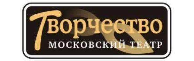 виконавець Московський театр «Творчість»