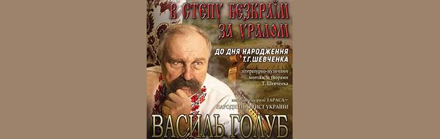 В степи бескрайней за Уралом
