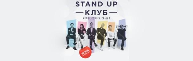 Stand Up Клуб: Нова програма