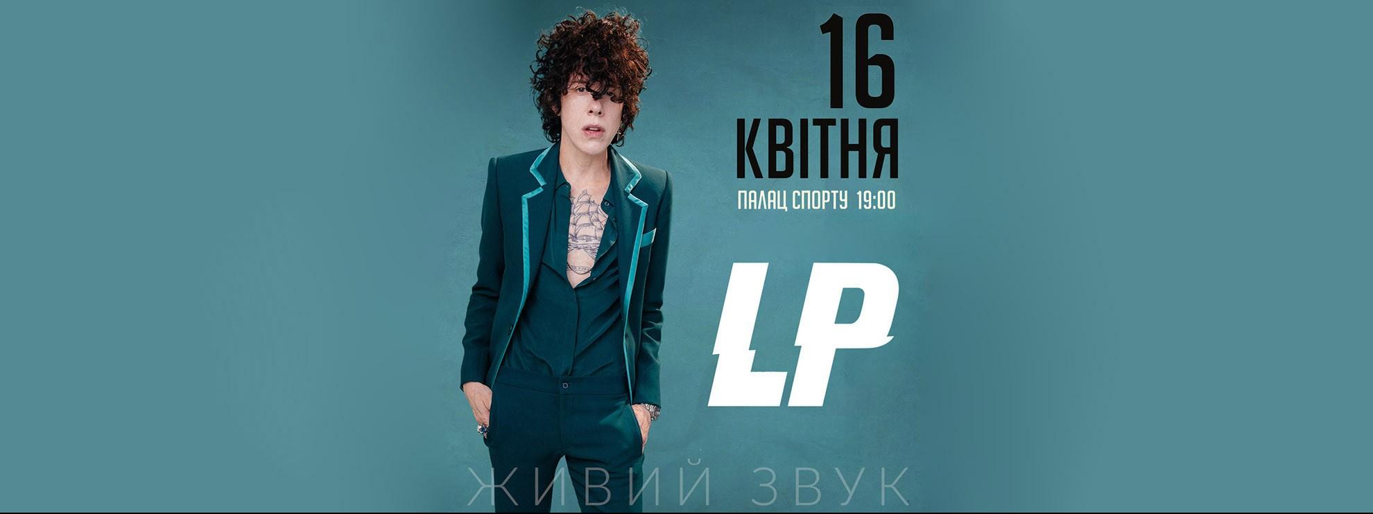 событие LP (Эл Пи)
