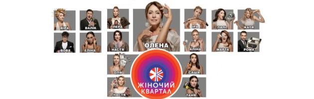 «Женский Квартал» TV-съемка