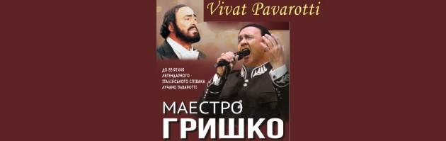 Маестро Володимир Гришко: Vivat Pavarotti (Віват Паваротті)