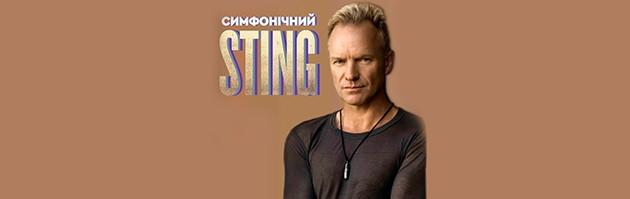 Симфонічний Sting