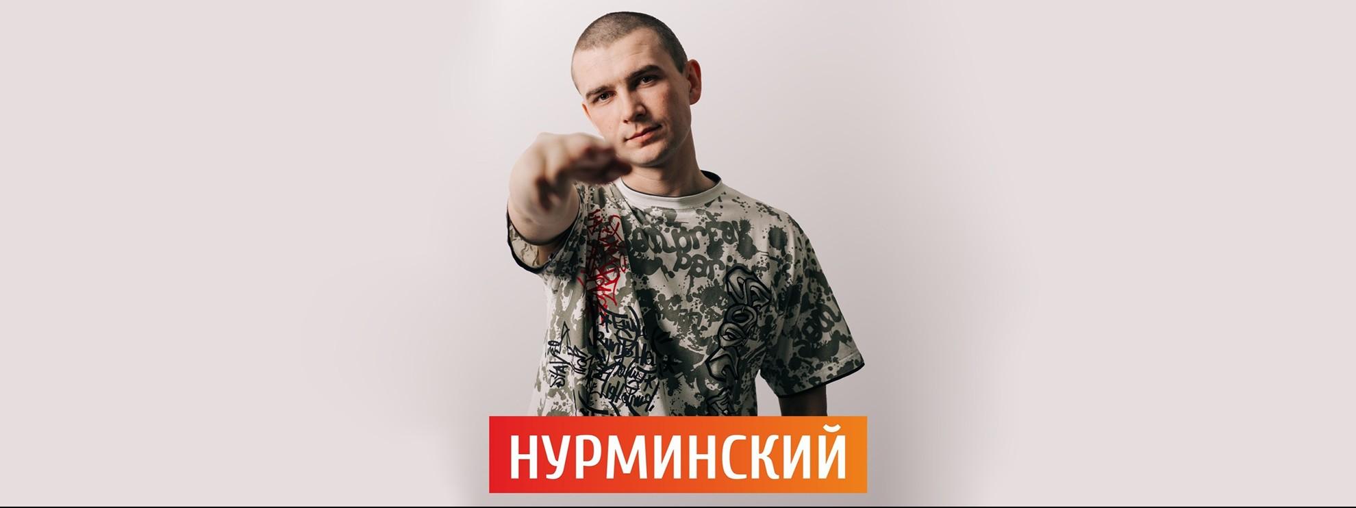 виконавець Альберт Нурмінський