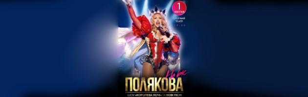 подія Оля Полякова. Королева ночі. Шоу на біс! та Нові пісні