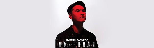 event Nurlan Saburov