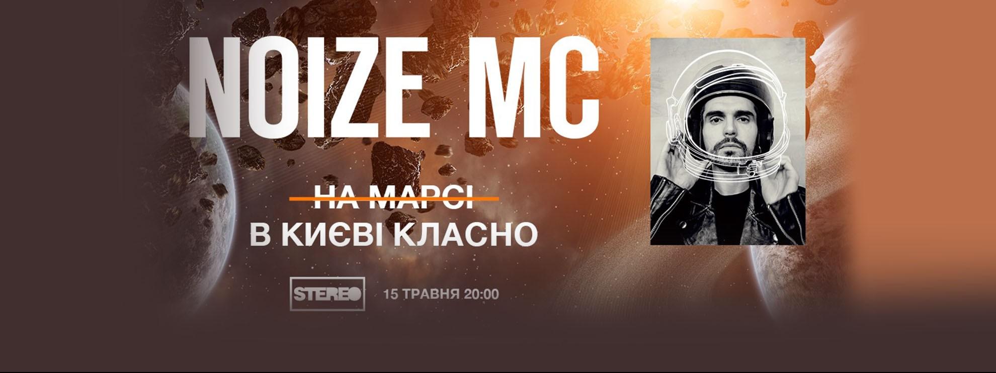 подія Noize MC (Нойз МС)