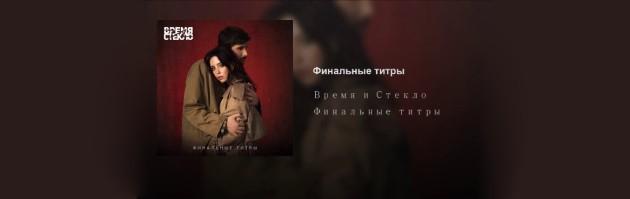Время и Стекло «Фінальні титри»