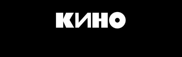 Группа «КИНО» (Гурт «КІНО»)