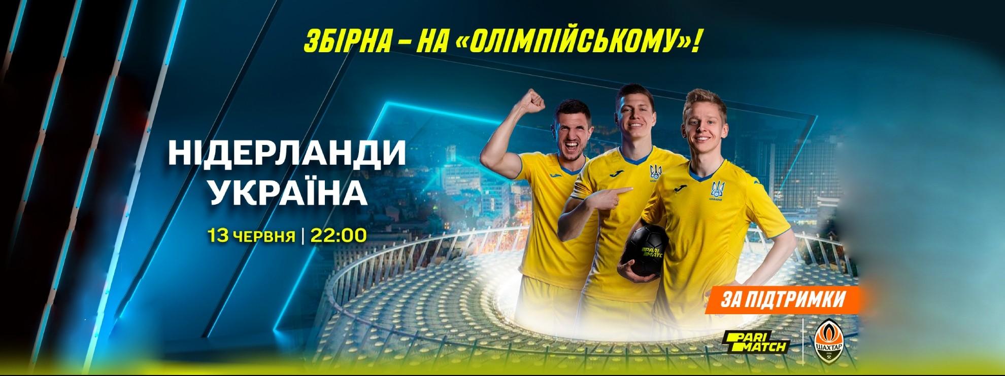 подія Збірна на «Олімпійському»! Великий футбол на великому екрані