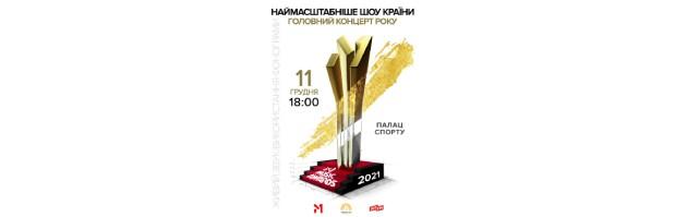 M1 Music Awards 2021 (М1 Мюзік Евордс)