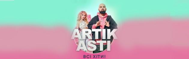 ARTIK&ASTI (Артік та Асті)