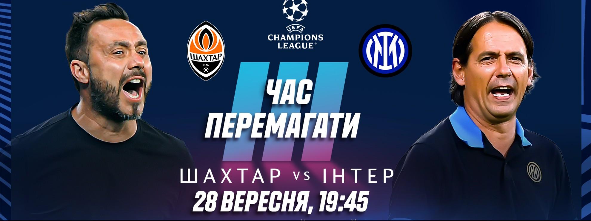 event Shakhtar vs. Inter