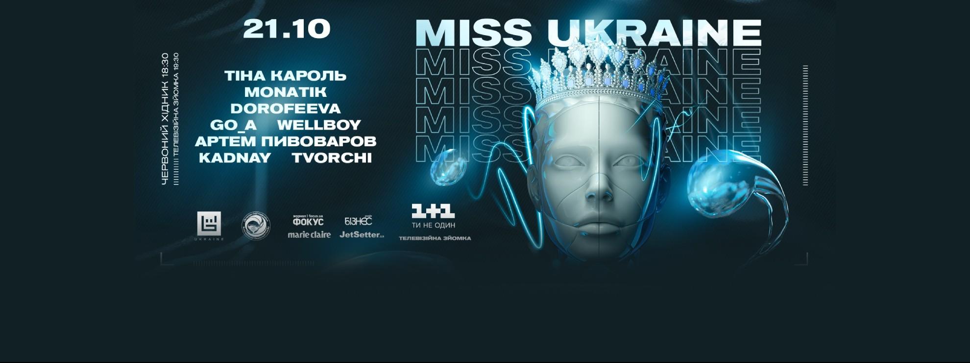 подія Miss Ukraine 2021 (Міс Україна 2021)