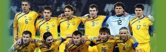 исполнитель Сборная Украины по футболу