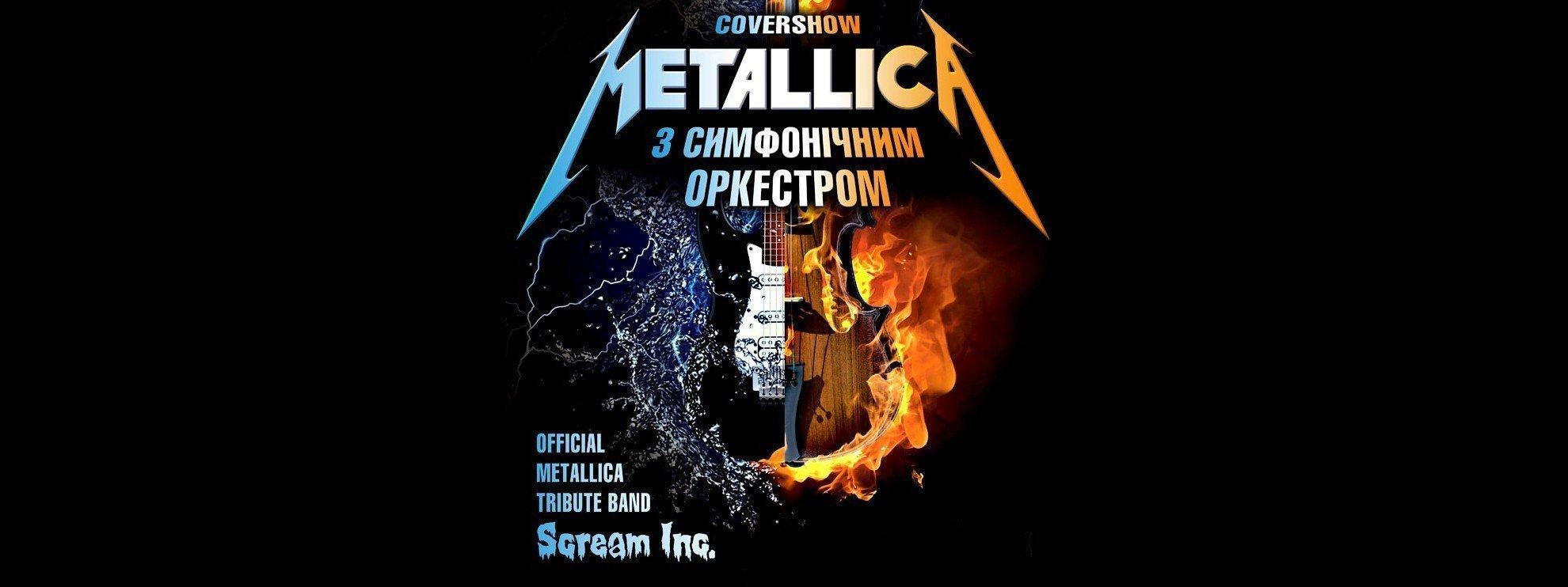 металлика с оркестром слушать