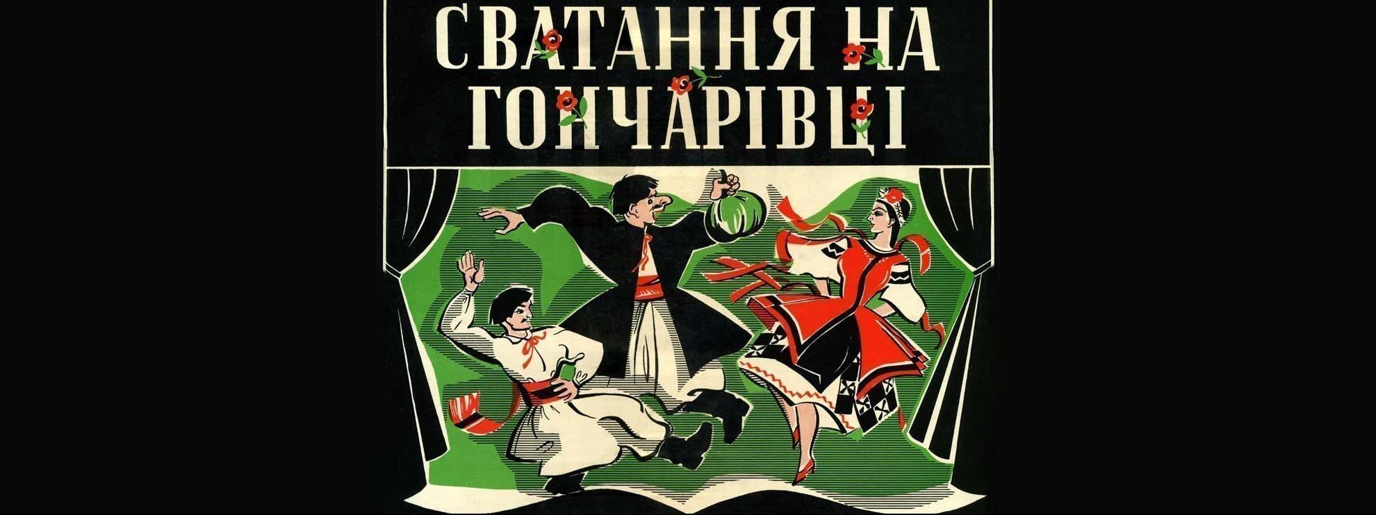 виконавець Сватанье на Гончаровке