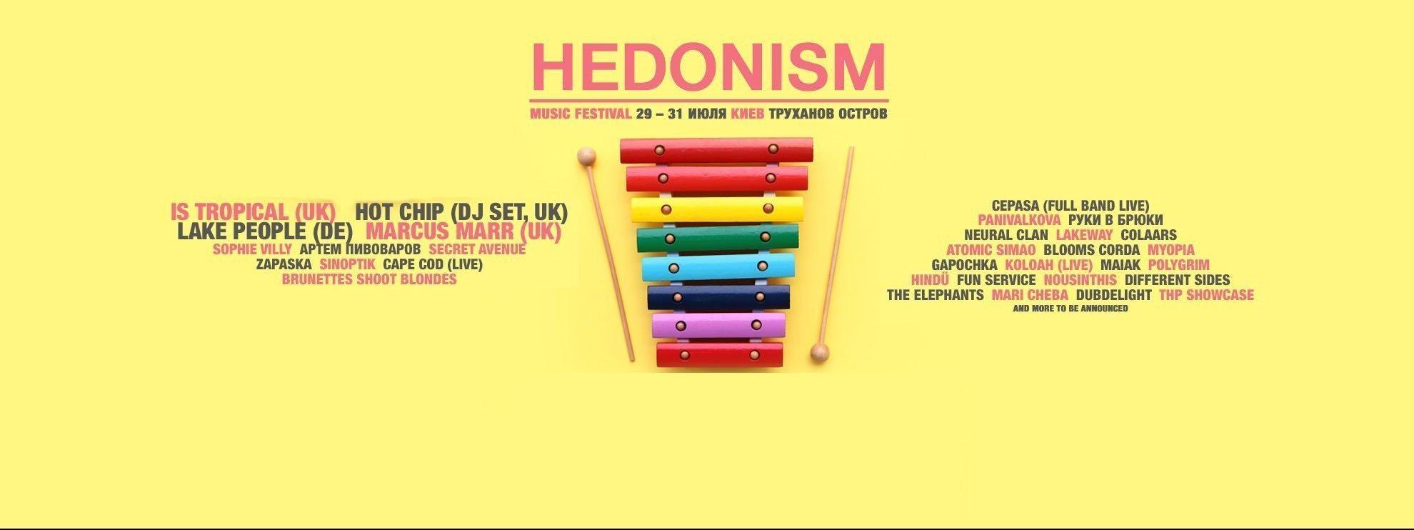 виконавець Hedonism (Гедонізм)