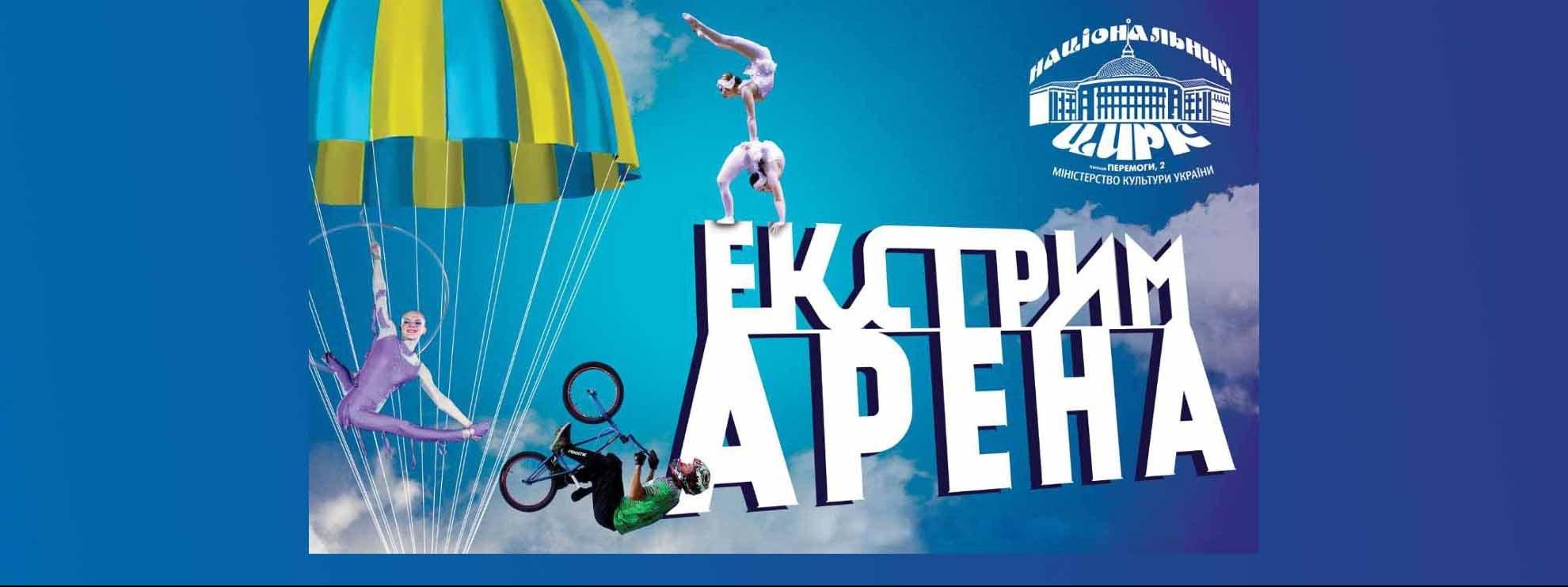 исполнитель Экстрим арена