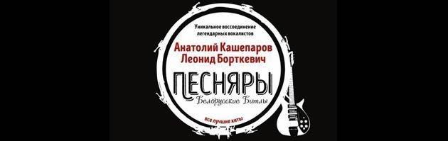 исполнитель Песняры