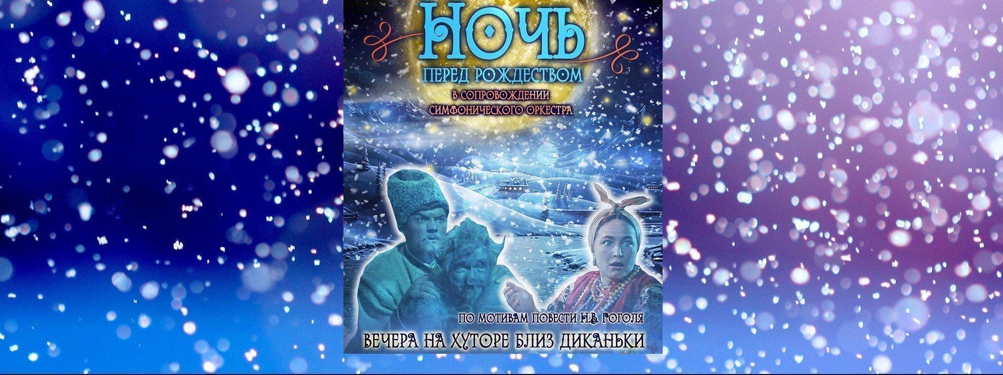 исполнитель Ночь перед Рождеством
