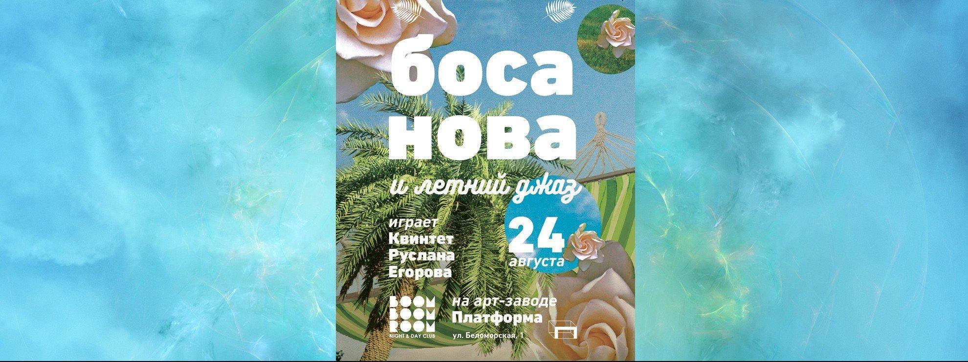 performer Bossa Nova and summer jazz