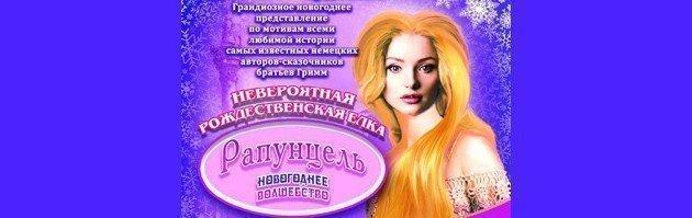 исполнитель Сказка-мюзикл «Рапунцель. Новогоднее волшебство»